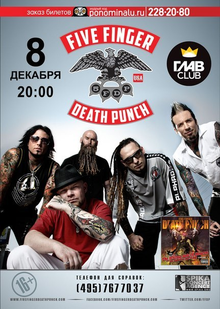 FIVE-FINGER-DEATH-PUNCH-Moscow-Glav-Club-08-12-2013_1
